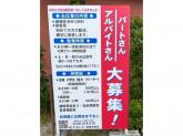 ザめしや 尼崎浜田店
