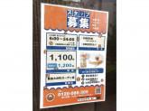 サンマルクカフェ 阪急大井町ガーデン店