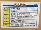本きもの松葉 エコール・ロゼ店