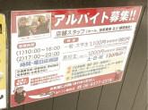 鶴橋風月 ヨドバシ梅田店
