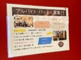 MEAT RUSH(ミートラッシュ) ヨドバシ梅田店
