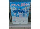 ファミリーマート 尾浜町3丁目店