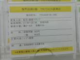 TSUTAYA 富津店