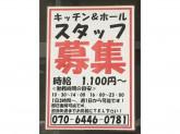 呑処 おか吉 箱崎町店