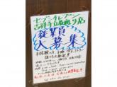 セブン-イレブン 吉祥寺立教通り店