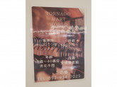 TORNADO MART WORLD mozoワンダーシティ店