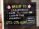 美容鍼灸 玉兎治療院