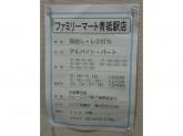 ファミリーマート 青砥駅店