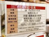 アップルハウス 中野マルイ店