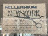 MILLENNIUM NEW YORK(ミレニアム・ニューヨーク) 仙川店