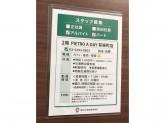 PIETRO A DAY 有楽町店