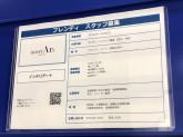 interiArt(インテリアート) 西神中央店