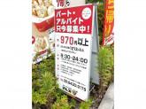天丼・天ぷら本舗 さん天 尼崎立花店