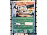FRESHNESS BURGER(フレッシュネスバーガー) 仙川店