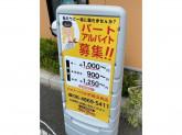 ジョリーパスタ 尼崎浜田店