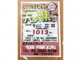 ドラッグストア スマイル 笹塚店