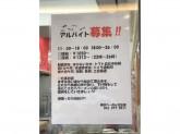 横浜ラーメン 花笠家