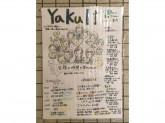 ヤクルト 東京ヤクルト販売 江戸川事業所大島センター
