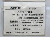 LOFT(ロフト) 武蔵境店