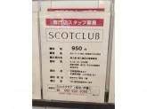 SCOTCLUB(スコットクラブ) ゆめタウン博多店