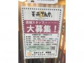 天丼てんや 京王クラウン街笹塚店