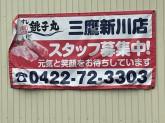 すし銚子丸 三鷹新川店