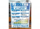 BOOKOFF 尼崎東難波店