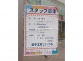 菓子工房 こいづみ 北口店