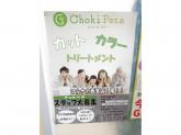 Choki Peta(チョキペタ) 西宮店