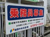 関西中央交通株式会社 鶴見営業所