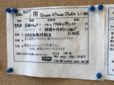 Green&Flower Studio Li-an フレスポ若葉台店