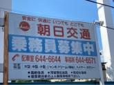 朝日交通 株式会社 配車センター
