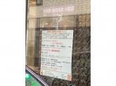 いきいきらいふSPA 東上野店