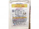 株式会社 FNクリーン(フジグラン広島)