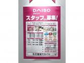 ザ・ダイソー 名古屋栄スカイル店