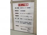 新都市センター開発株式会社(グリナード永山)