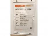 アフタヌーンティーリビング・コクーニスト 三井アウトレットパーク多摩南大沢店