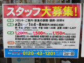 カラオケ館 新橋本店