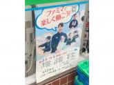 ファミリーマート 海田宮西町店