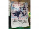 ファミリーマート 平井駅前店