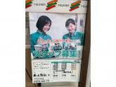 セブン-イレブン 藤沢駅前店