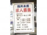 魚惣菜 浅井 イオンスタイル京都桂川店