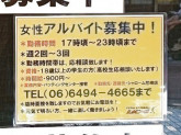 バッティングセンター シャローム尼崎店