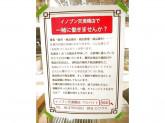 INOBUN(イノブン) 天満橋店