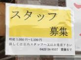 ワンタンメンの満月 三鷹店