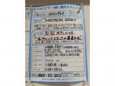 MAYSON GREY(メイソングレイ)  豊田T-FACE店