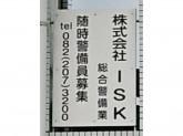 株式会社ISK