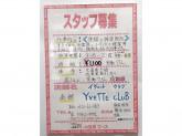 YVETTE CLUB(イベットクラブ)