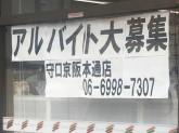 セブン-イレブン 守口京阪本通店