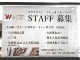 美容室 WeCan 姪浜駅1F店